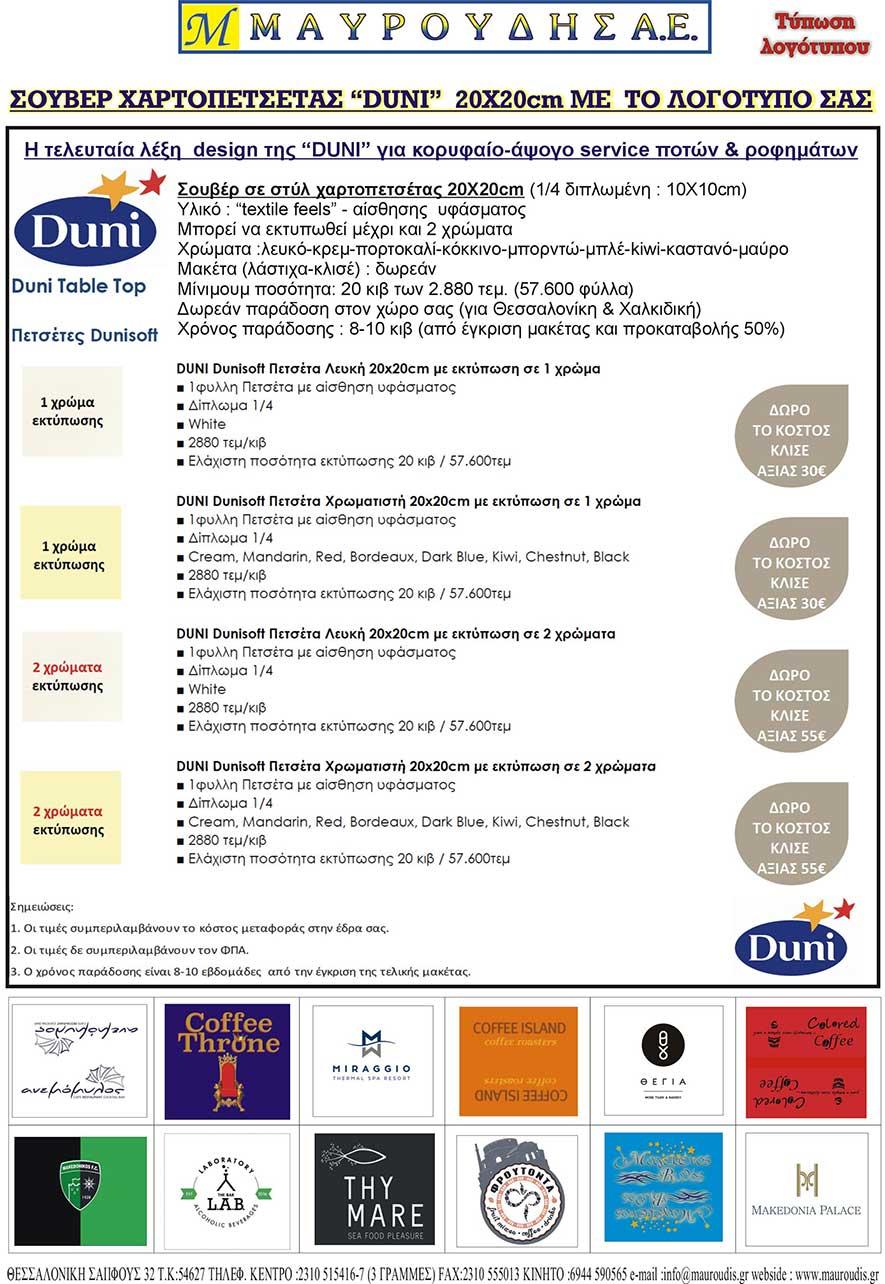 τυπωςη-λογοτυπου-ςε-ςουβερ-χαρτοπετςετας-duni-textile-feels-20x20cm